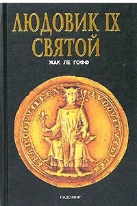 Людовик IX Святой