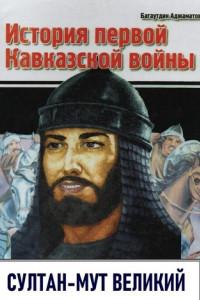 История первой Кавказской войны. Султан-Мут Великий