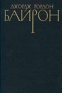 Джордж Гордон Байрон. Собрание сочинений в четырех томах. Том 4