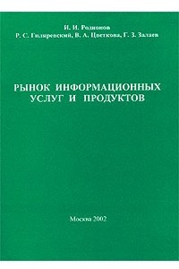 Рынок информационных услуг и продуктов