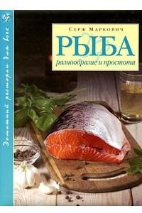 Рыба. Разнообразие и простота