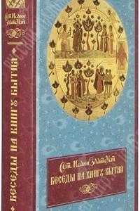 Беседы на Книгу Бытия