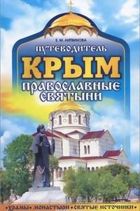 Крым. Православные святыни. Путеводитель