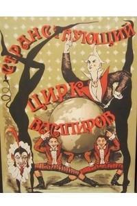 Странствующий цирк вампиров