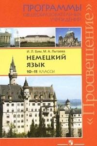 Немецкий язык. 10-11 классы
