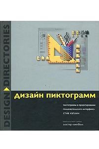 Дизайн компьютерных пиктограмм