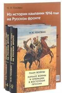Из истории кампании 1914 года на Русском фронте