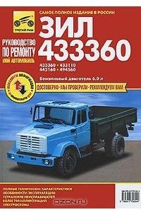 ЗИЛ-433360, -433110, -442160, -494560. Руководство по эксплуатации, техническому обслуживанию и ремонту