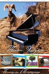 Пианино в Пиренеях: Как выжить среди французов