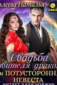 Свадьба правителя драконов, или Потусторонняя невеста