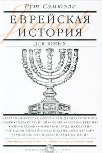 Еврейская история для юных. От Авраама до образования государства