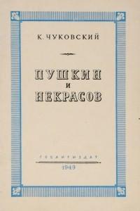Пушкин и Некрасов