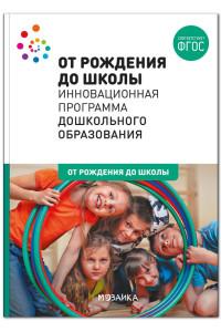 ОТ РОЖДЕНИЯ ДО ШКОЛЫ. Инновационная программа дошкольного образования (6-ое издание). ФГОС