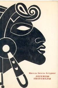 Легенды Гватемалы