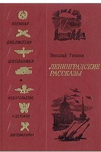 Ленинградские рассказы