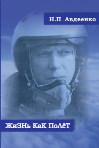 Жизнь как полёт. Летопись военного летчика