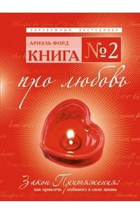 Книга №2. Про любовь. Закон притяжения. Как привлечь любимого в свою жизнь