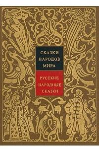 Сказки народов мира. Русские народные сказки