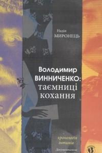 Володимир Винниченко: таємниці кохання