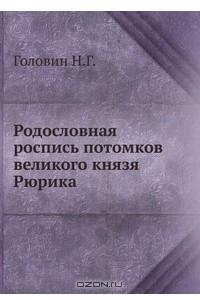 Родословная роспись потомков великого князя Рюрика