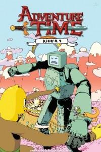Время приключений. Книга четвертая