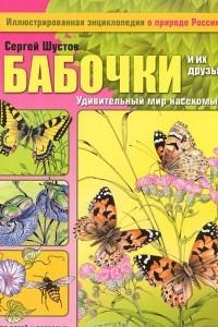 Бабочки и их друзья. Удивительный мир насекомых