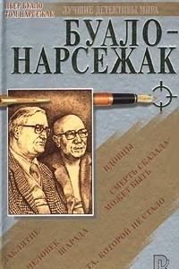 Буало-Нарсежак. Сборник романов