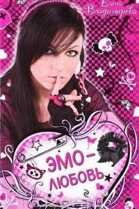 Эмо-любовь