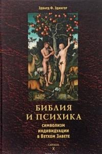 Библия и психика. Символизм индивидуации в Ветхом Завете