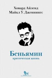 Вальтер Беньямин: критическая жизнь