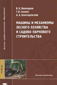 Машины и механизмы лесного хозяйства и садово-паркового строительства. Учебник