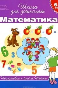 Математика. 6-7 лет