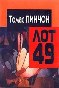 Лот 49