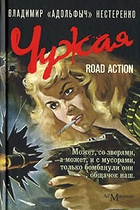 Чужая. Road Action