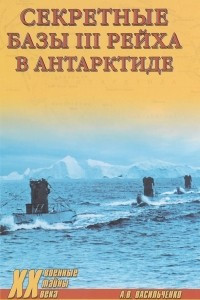 Секретные базы III рейха в Антарктиде