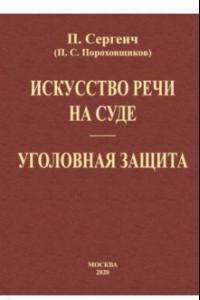 Искусство речи на суде. Уголовная защита (2 книги в одной)