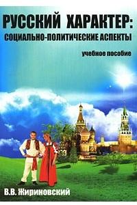 Русский характер. Социально-политические аспекты