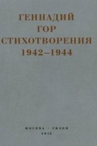 Стихотворения 1942-1944