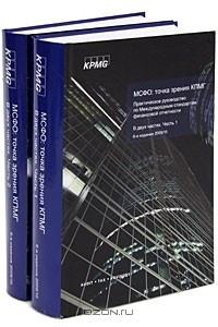 МСФО. Точка зрения КПМГ. Практическое руководство по Международным стандартам финансовой отчетности. 2009/2010