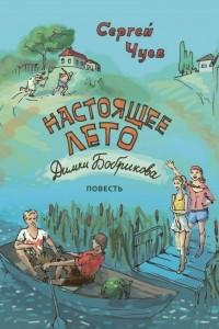 Настоящее лето Димки Бобрикова