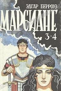 Марсиане. Книга 2