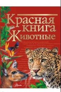 Красная книга. Животные