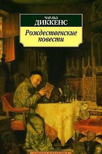 Рождественские повести: Рождественская песнь в прозе. Колокола