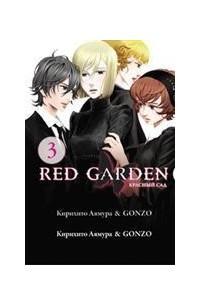Красный сад. Книга 3