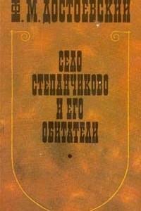 Село Степанчиково и его обитатели. Сборник