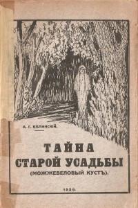 Тайна старой усадьбы (Можжевеловый куст)