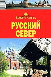 Русский Север. Архангельская область. Вологодская область