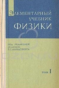 Элементарный учебник физики. В трех томах. Том 1. Механика. Теплота. Молекулярная физика