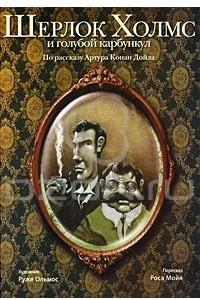 Шерлок Холмс и голубой карбункул