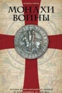 Монахи войны. История военно?монашеских орденов от возникновения до XVIII века